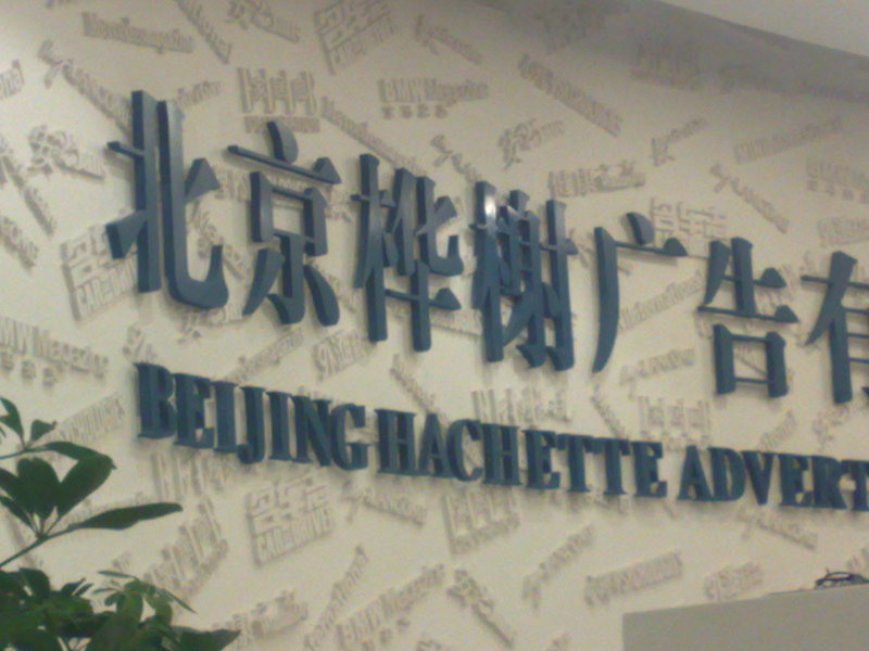 hachette publishing china